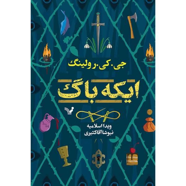 کتاب ایکه باگ اثر جی کی رولینگ نشر کتابسرای تندیس