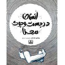 کتاب انسان در جستجوی معنا اثر ویکتور فرانکل انتشاراتشمشاد